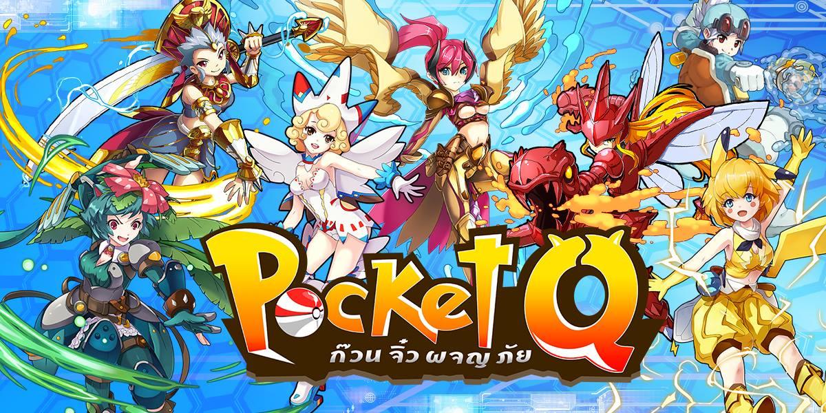 Pocket Q ก๊วนจิ๋วผจญภัย