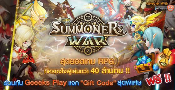 FeatureImage_GeeeksPlayApp_GiftCode_Summoners-War