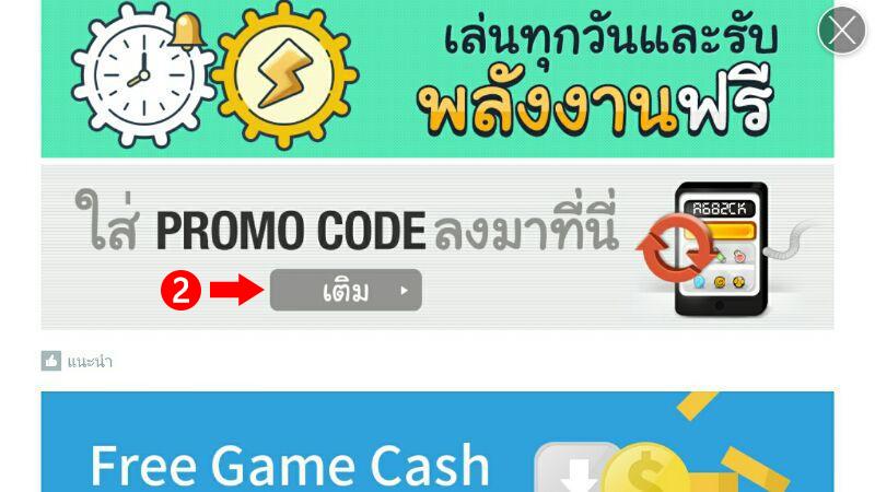 Geeeks-Play-App_Gift-Code_Summoners-War_HowToRedeem_2