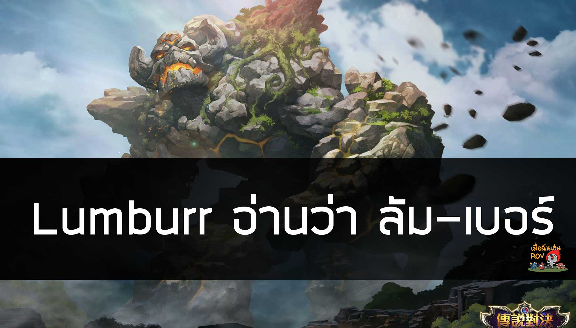 Lumburr อ่านว่า ลัม-เบอร์