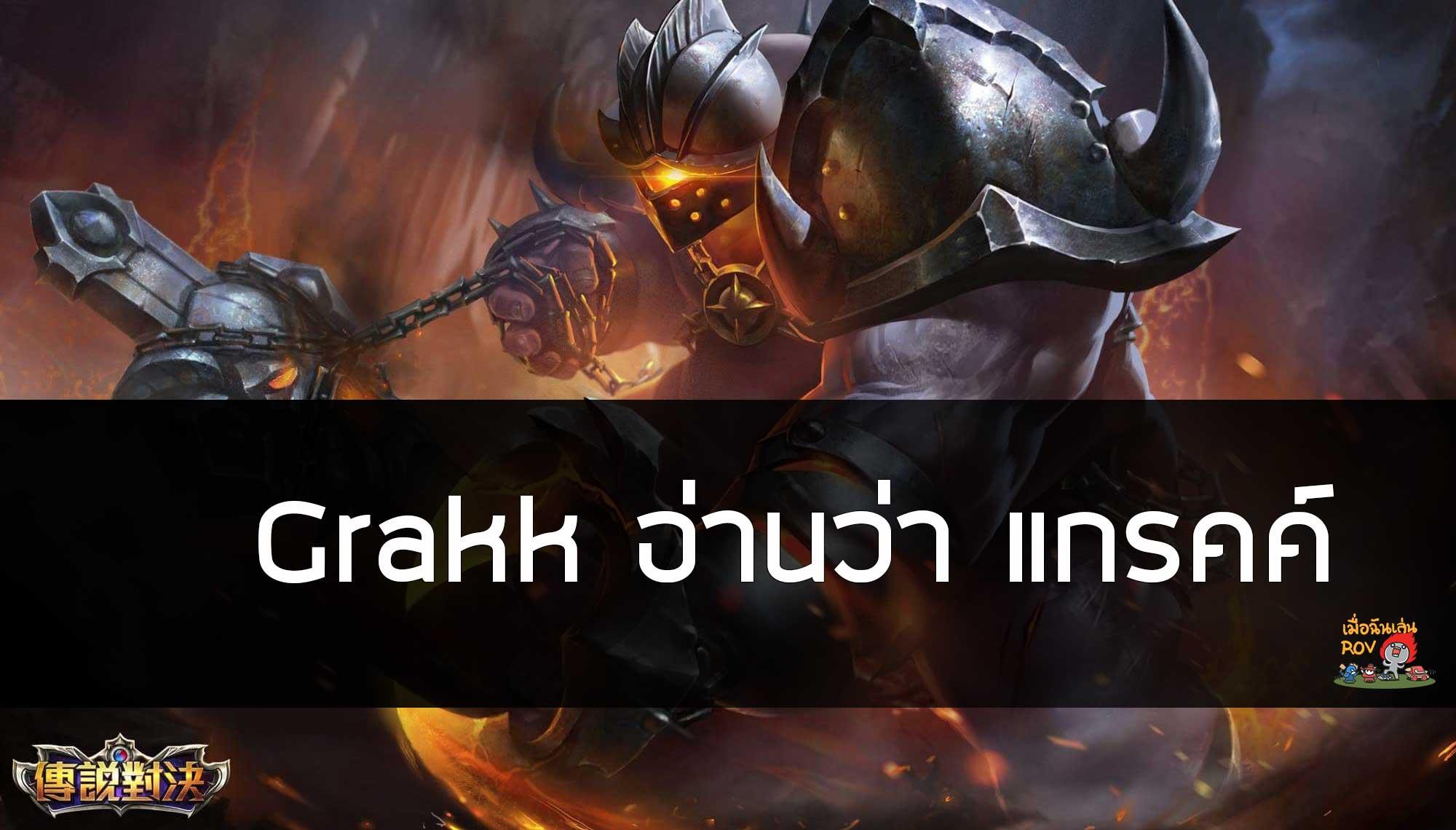 Grakk อ่านว่า แกรคค์