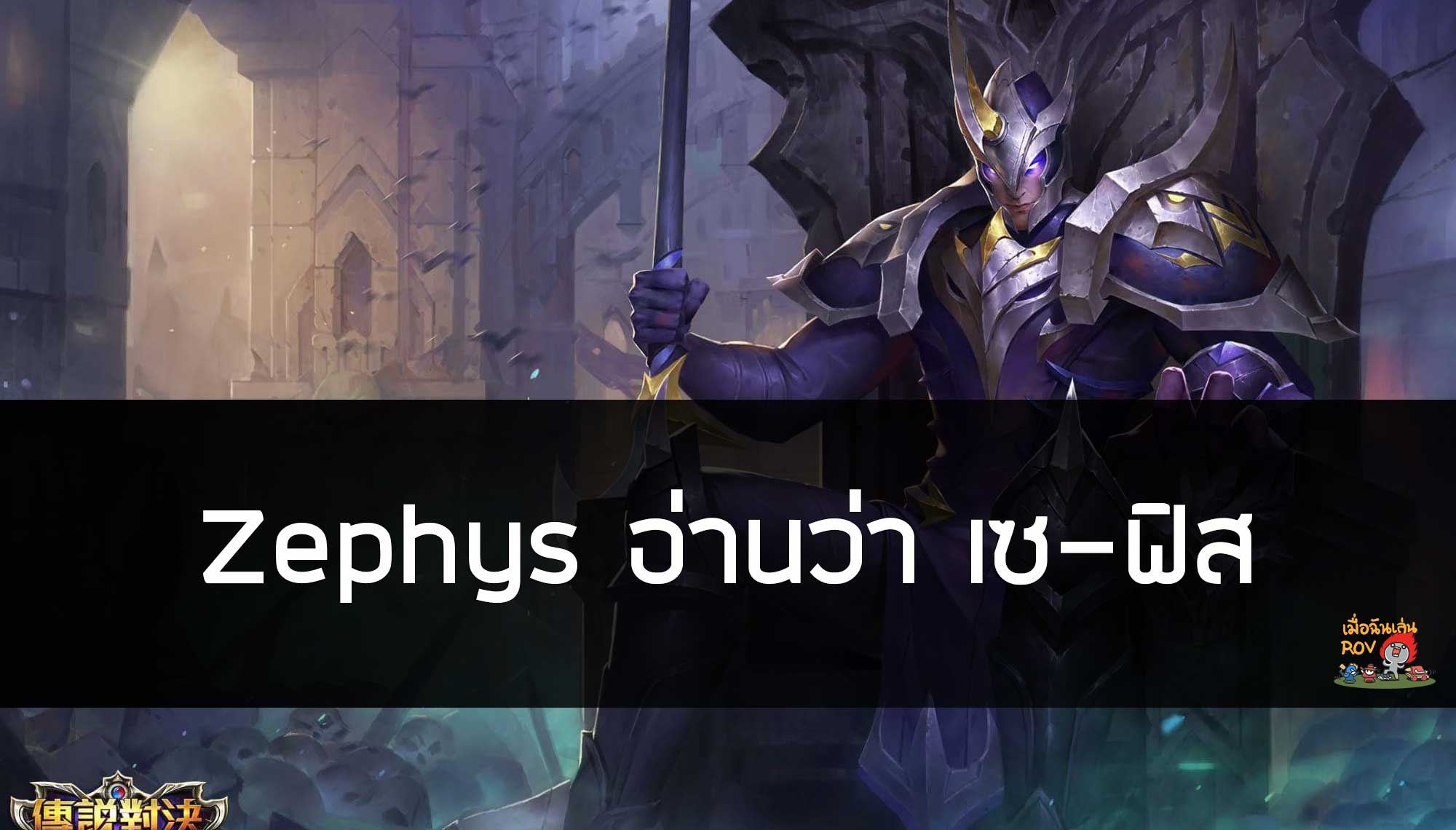Zephys อ่านว่า เซ-ฟิส