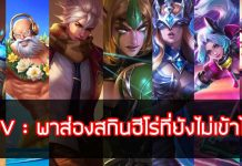 ROV-พาส่องสกินฮีโร่ที่ยังไม่เข้าไทย V2