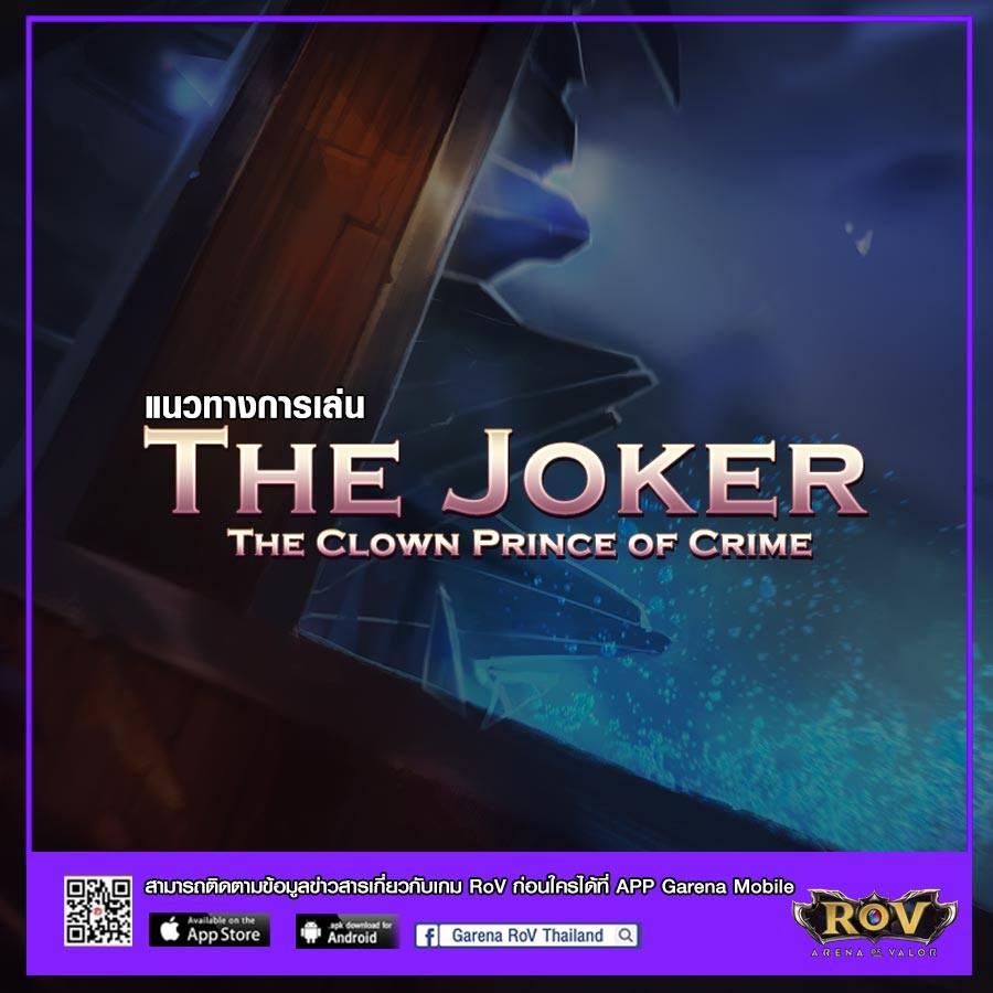 แนวทางการเล่น The Joker 01