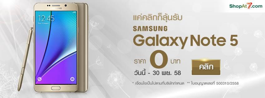 แค้คลิกก็ ลุ้น Samsung Galaxy Note 5 ราคา 0 บาท