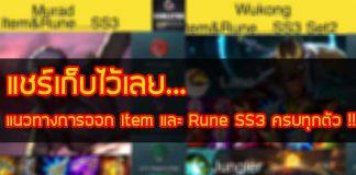 แนวทางการออก Item และ Rune SS3 ครบทุกตัว !!