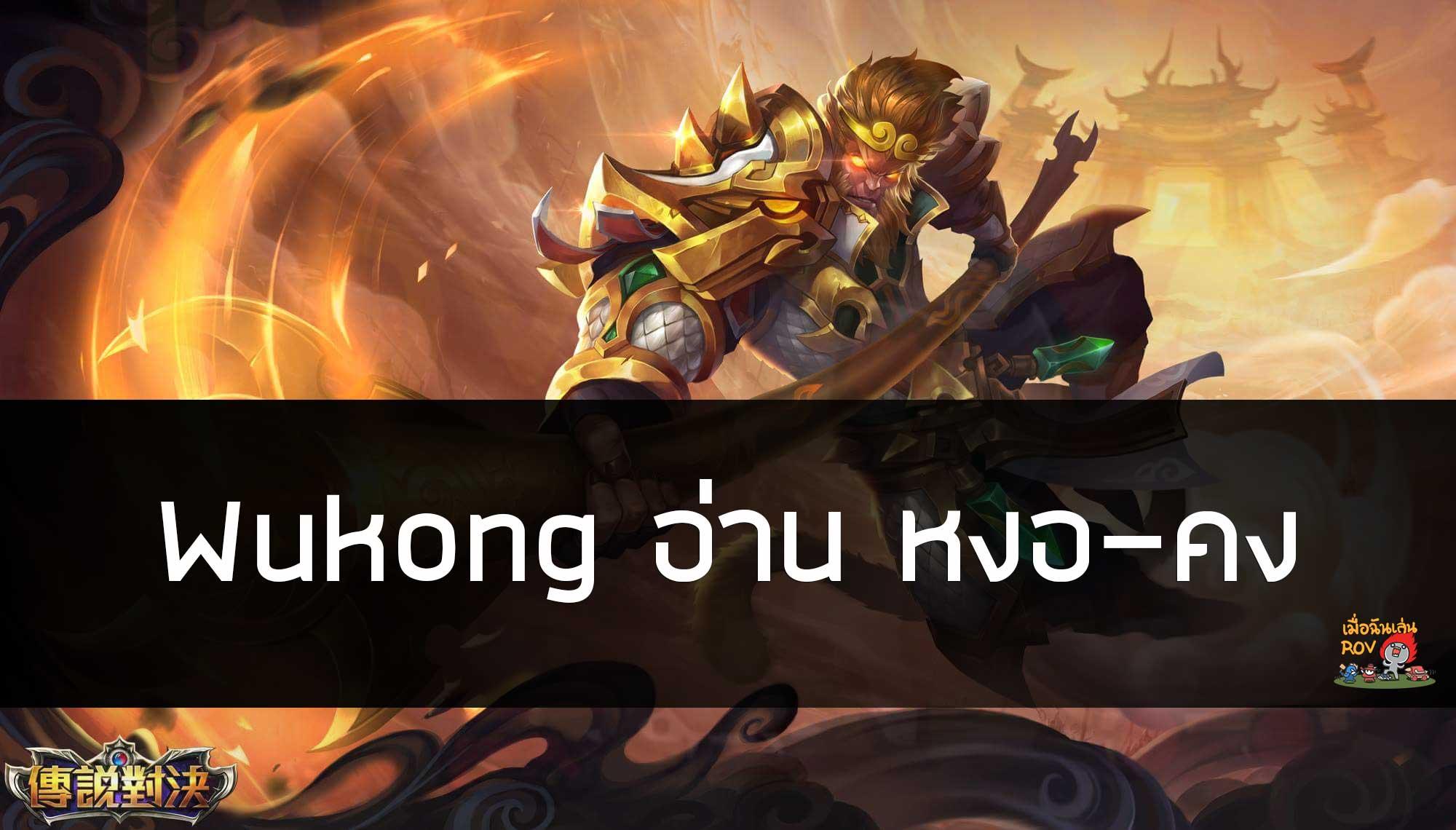 Wukong อ่าน หงอ-คง