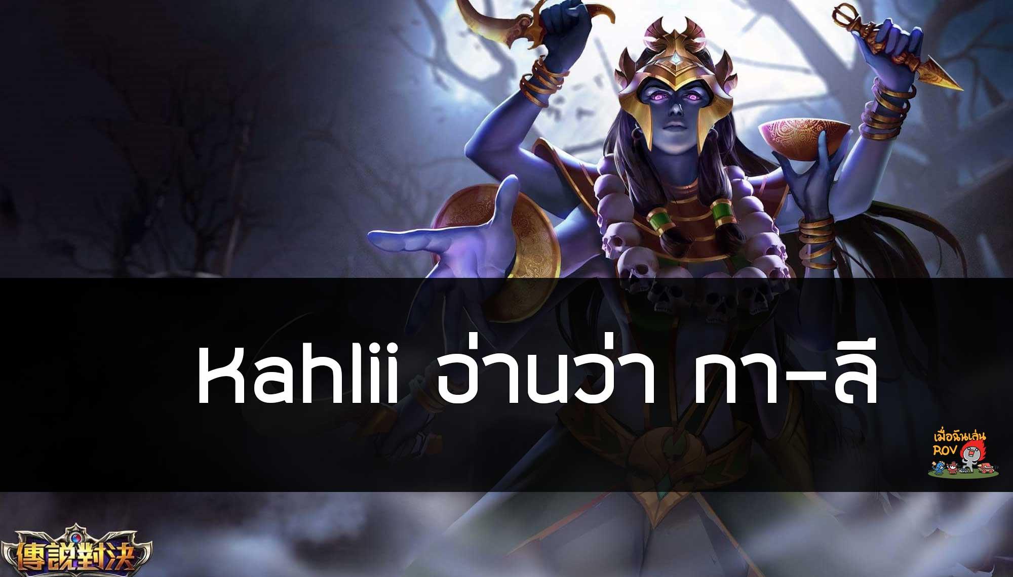 Kahlii อ่านว่า กา-ลี