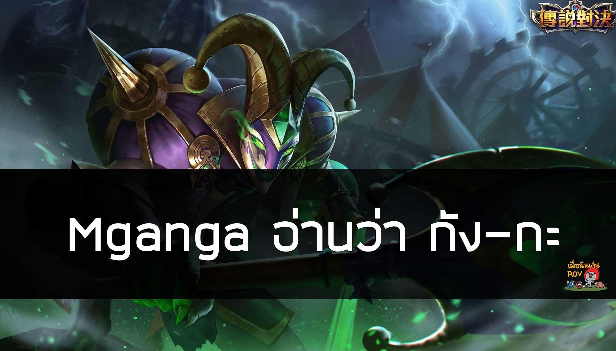 Mganga อ่านว่า กัง-กะ