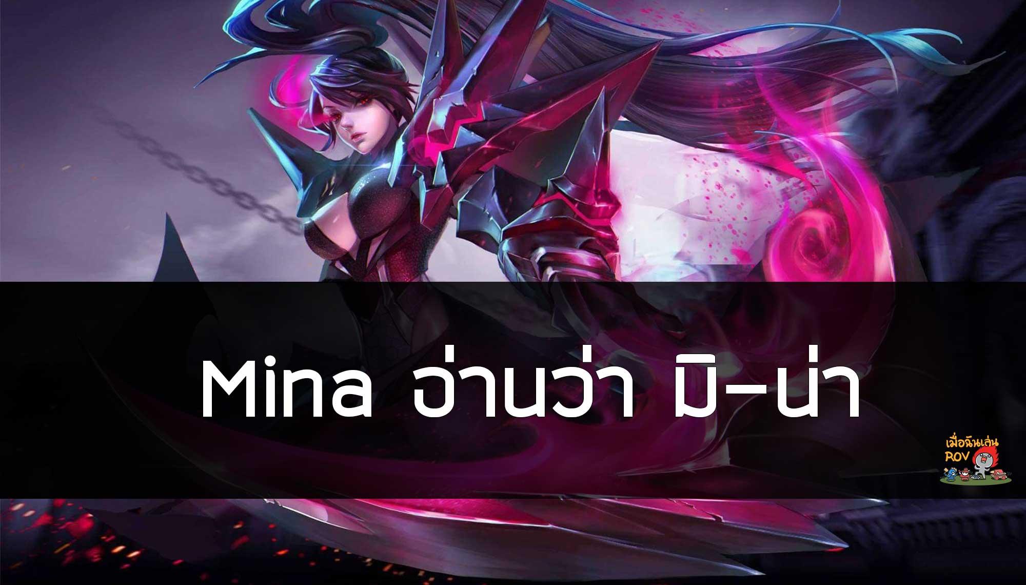 Mina อ่านว่า มิ-น่า