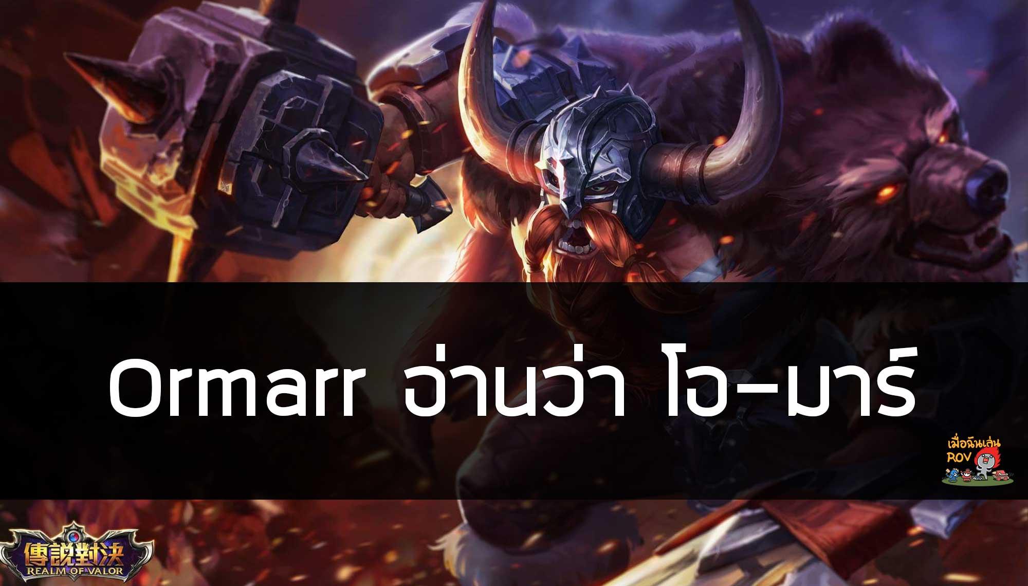 Ormarr อ่านว่า โอ-มาร์