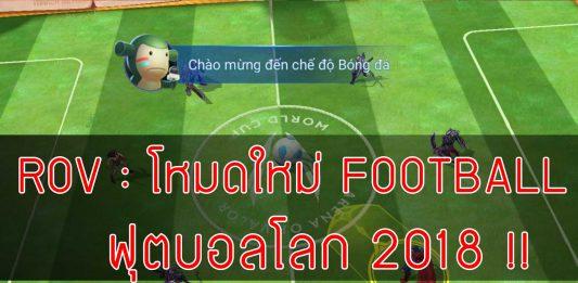ROV--โหมดใหม่-FOOTBALL-ฟุตบอลโลก-2018-ปก