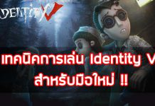 เทคนิคการเล่น-Identity-V-สำหรับมือใหม่