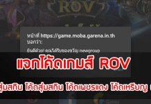 แจกโค้ดเกมส์ ROV โค้ดสุ่มสกิน โค้ดสุ่มสกิน โค้ดเพชรแดง โค้ดเหรียญ ฟรี