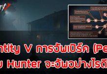 Identity V การอัพเปิร์ค (Perk) ของ Hunter จะอัพอย่างไรดี?