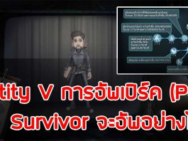 การอัพเปิร์คของ Survivor - Identity V