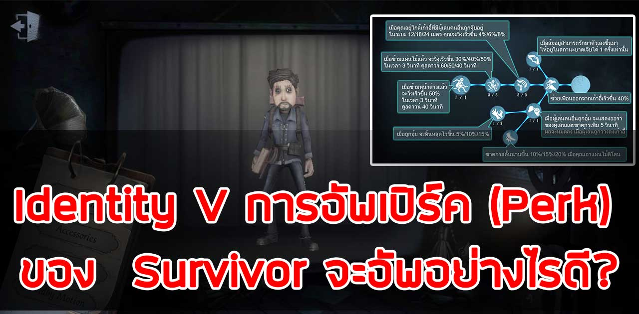Identity V การอัพเปิร์ค (Perk) ของ Survivor จะอัพอย่างไรดี