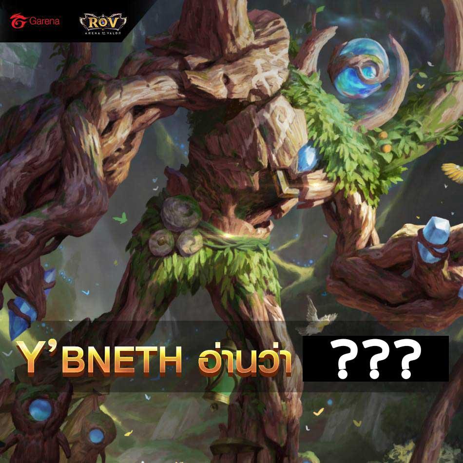Y'bneth-อ่านว่า-อะไร