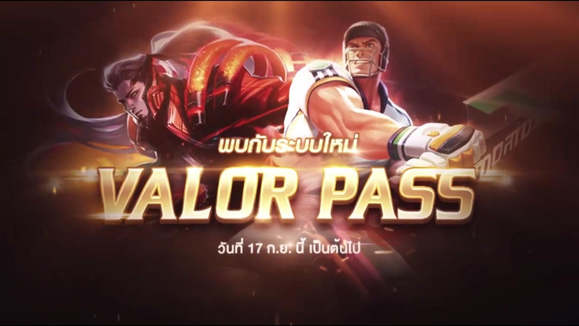 รีวิว Valor Pass,Valor Pass roo ,Valor Pass