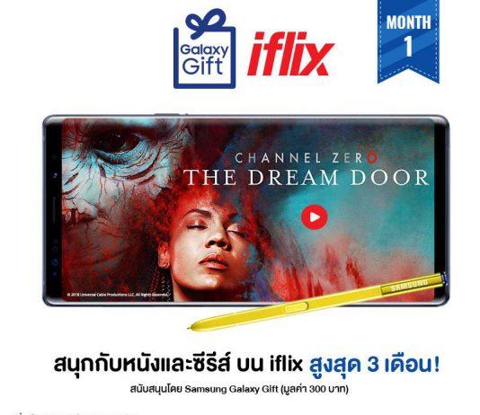 ดูหนังฟรี iflix สูงสุด 3 เดือน สิทธิพิเศษดีๆสำหรับคนใช้งาน Galaxy Gift เท่านั้น