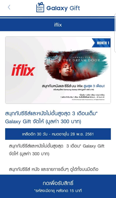 ดูหนังฟรี iflix