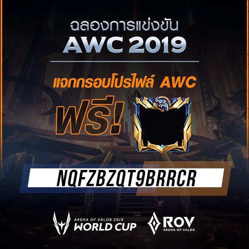 แจกกรอบโปรไฟล์ AWC 2019