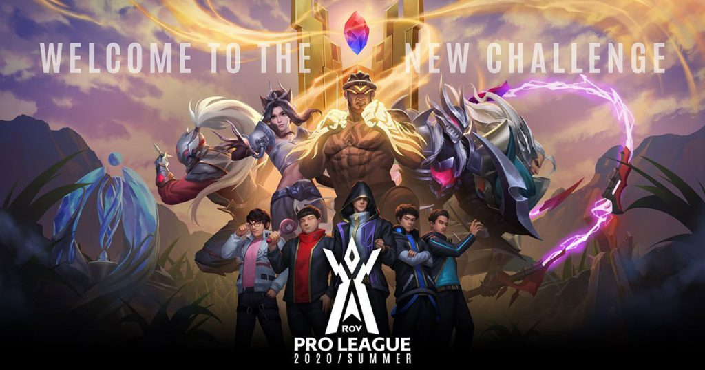 โค้ด RoV Pro League 2020 Summer