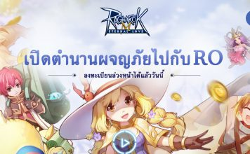 Ragnarok Mobile Thailand