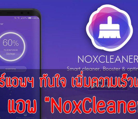 วิธีเพิ่มพื้นที่หน่วยความจำโทรศัพท์ ,App NoxCleaner ,ลบข้อมูลขยะโทรศัพท์ , วิธีทำให้โทรศัพท์เร็วขึ้น