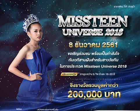 Missteen Universe 2018