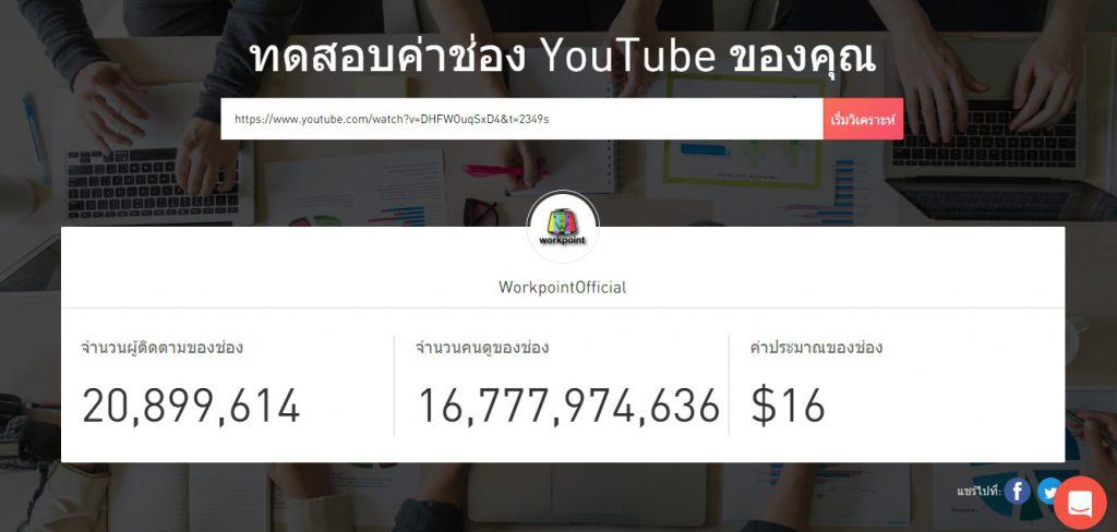 ช่วยเพิ่มรายได้ให้กับเหล่า Youtuber -3
