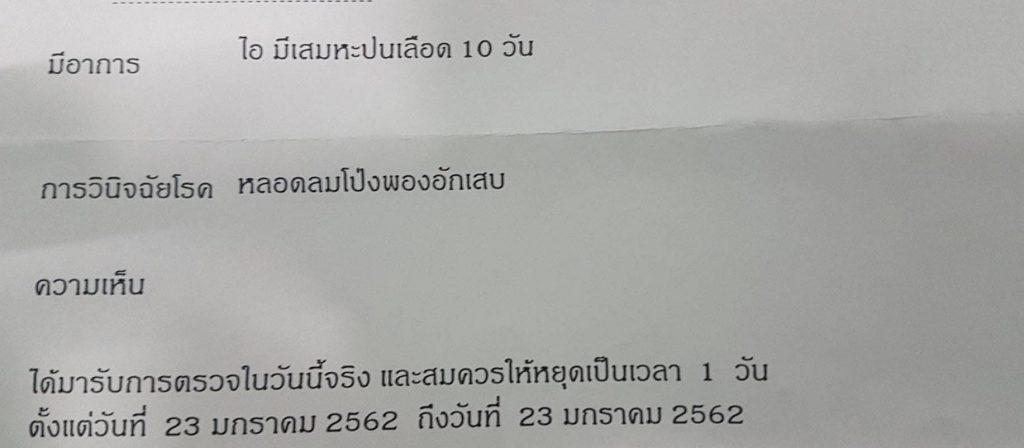 อัพเดทอาการล่าสุด วันที่ 23 มกราคม 2562