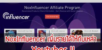 NoxInfluencer เพิ่มรายได้ให้กับเหล่า Youtuber