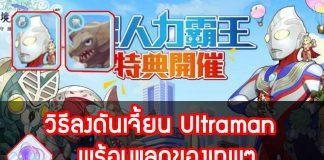 วิธีลงดันเจี้ยน Ultraman rom
