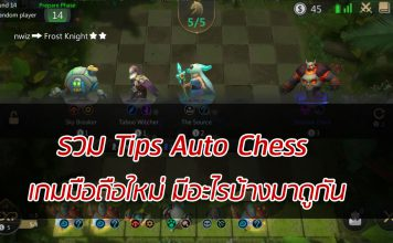 รวม Tips Auto Chess