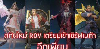 rov3.0กินชุดใหม่เตรียมเข้า ROV