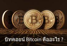 บิทคอยน์ Bitcoin คืออะไร ?