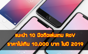 แนะนำ 10 มือถือเล่นเกม RoV ราคาไม่เกิน 10,000 บาท ในปี 2019