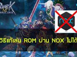 Ragnarok M : วิธีแก้เล่น ROM ผ่าน NOX ไม่ได้ ต้องอ่าน