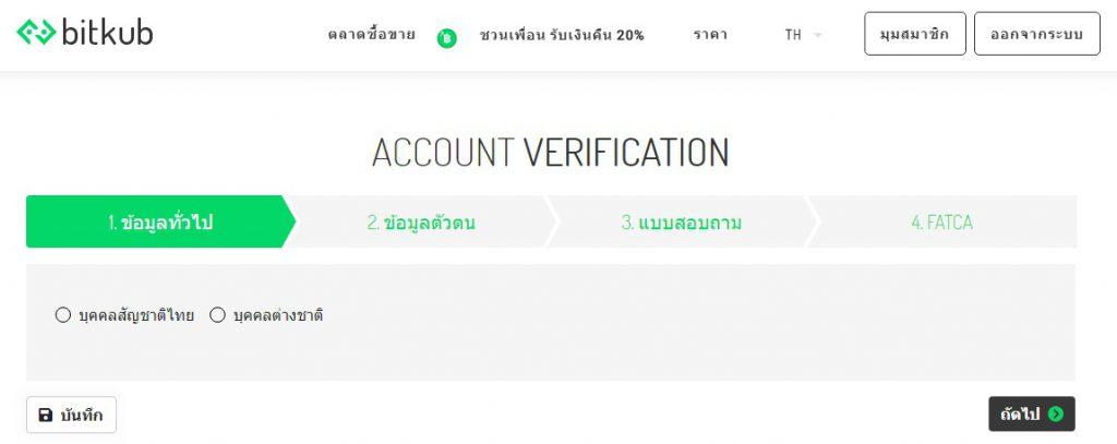 วิธีการยืนยันตัวตน กับเว็บไซต์ Bitkub