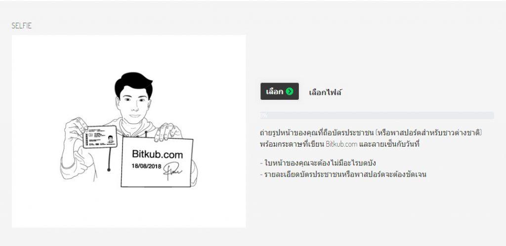 วิธีการยืนยันตัวตน กับเว็บไซต์ Bitkub -4