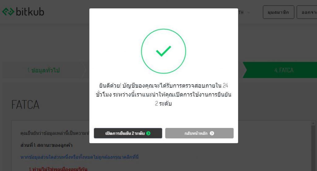 วิธีการยืนยันตัวตน กับเว็บไซต์ Bitkub -7