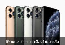 iPhone-11-ราคา-เมืองไทย