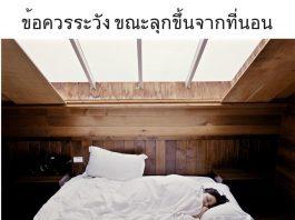 ข้อควรระวัง ขณะลุกขึ้นจากที่นอน โดยเฉพาะคนวัยตั้งแต่ 50 ขึ้นไป...