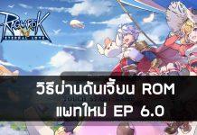 วิธีผ่านดันเจี้ยน ROM แพทใหม่ EP 6.0