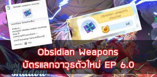 Obsidian weapons บัตรแลกอาวุธตัวใหม่