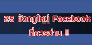 25 ข้อกฎใหม่ Facebook