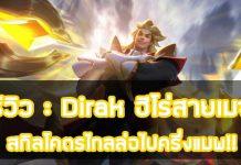 รีวิว Dirak ฮีโร่สายเมจ