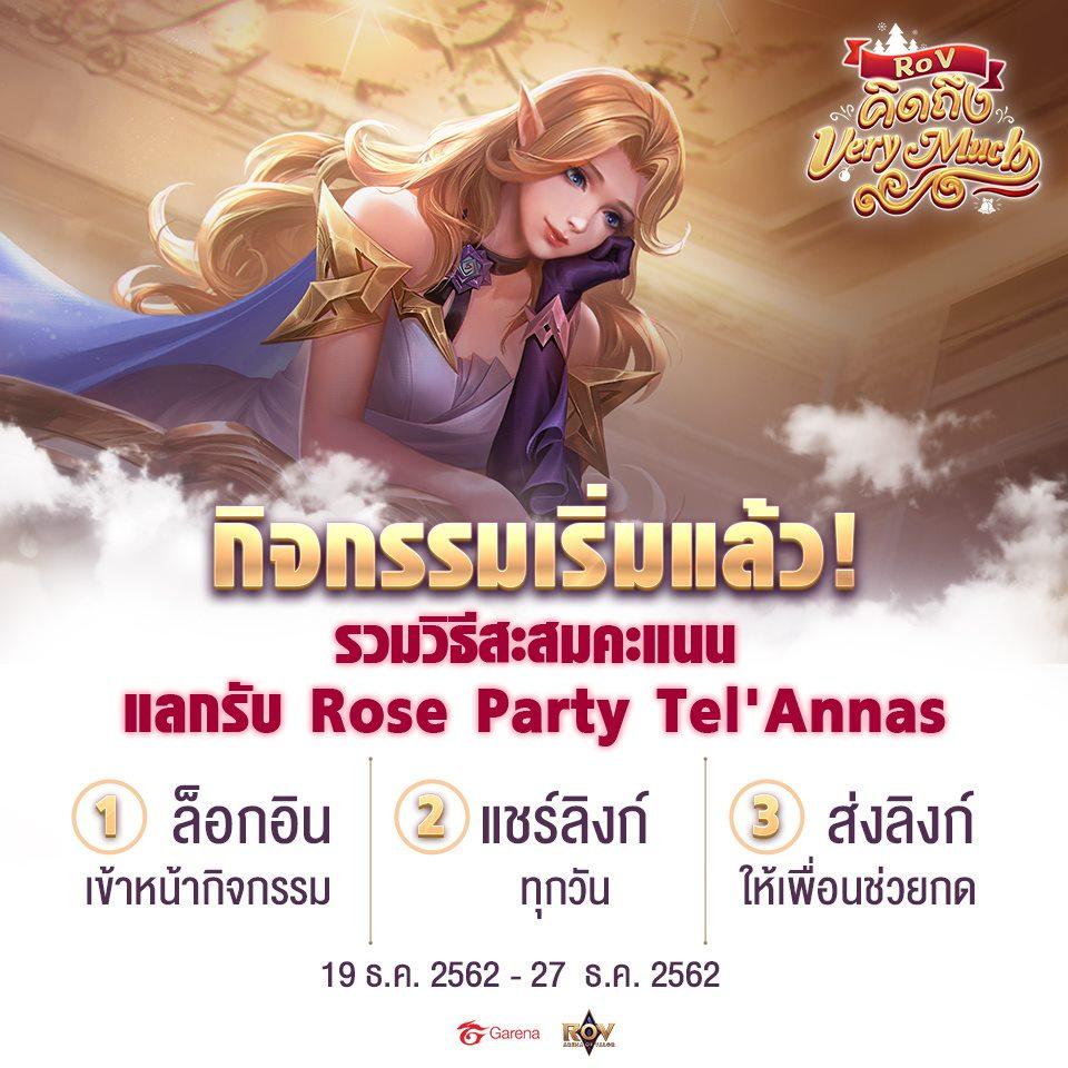 Rose Party Tel'Annas