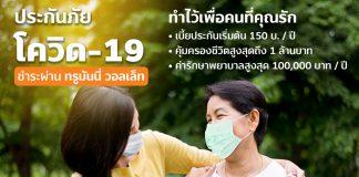 ซื้อประกันภัยไวรัสโคโรน่า COVID-19